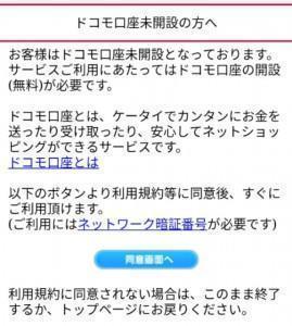 ドコモ口座 (3)