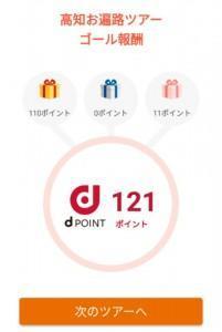 高知お遍路ツアー (2)