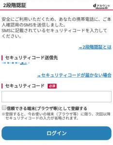 ドコモ口座 (1)