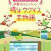 【ファミマアプリ】鳴くよウグイス恋物語終了!