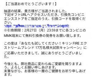 【キリン FIRE】17万名様大試飲キャンペーン 当選 (1)