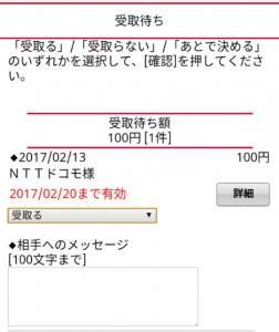 ドコモ口座受取り (4)