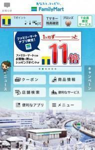 ファミリーマートアプリ (14)