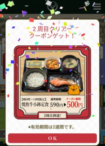 焼魚牛小鉢定食割引クーポン 全国吉野家巡りの旅