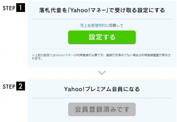 Yahoo!マネー 実質0円2