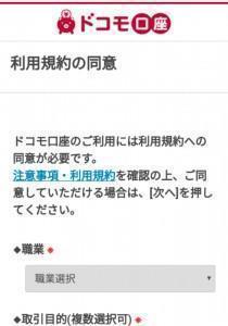 ドコモ口座 (4)