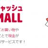 【ドコモ口座キャッシュゲットモール】新規利用登録してみた!
