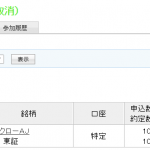 【立会外分売】エスクロー・エージェント・ジャパン当選!