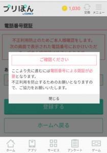 プリぽん初回ポイント交換 (3)