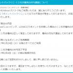 【不具合発生】Tポイント ポイントバックくじ くじ引き権利の付与遅延!
