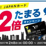【Yahoo! JAPANカード】対象者限定 どこでも2倍貯まるキャンペーンにエントリーしてみた!