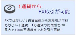 SBIFXトレード 1通貨から取引可能