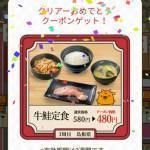 【吉野家アプリ】50万歩到達で牛鮭定食割引クーポンゲット!全国吉野家巡りの旅