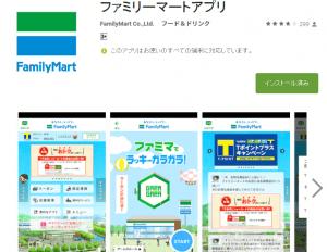ファミリーマートアプリ