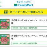 【ファミマアプリ】鳴くよウグイス恋物語 2回目の当選!