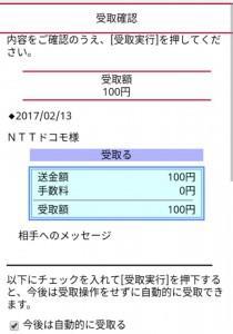 ドコモ口座受取り (5)