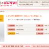 【100%還元】サッポロ 超男梅サワー350ml×2本 実質無料モニター募集中!