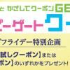 【プレモノ】イオン ビッグフライデー特別企画 ハッピーゲートクーポンキャンペーン!