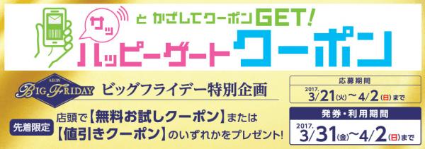 ビックフライデー特別企画 クーポン (1)