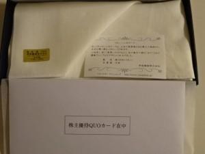 201612帝国繊維株主優待