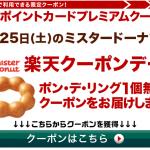 【楽天ポイントカード】3/25 ポン・デ・リング1個無料クーポンが配信された!