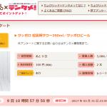 【100%還元】第2弾!!サッポロ 超男梅サワー350ml×2本 実質無料モニター募集中!
