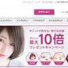 【楽天ビューティ】1番還元率が高いポイントサイトを調査してみた!