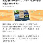 【ドコモ 歩いておトク】神奈川県トラベラーズパスポートにクーポン追加!