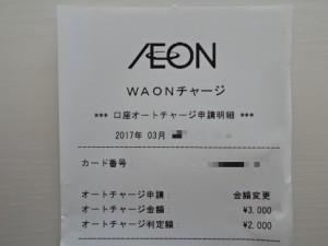 WAONオートチャージ変更 (2)