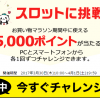 【当選ポイント付与!】楽天 最大5,000ポイントが当たるスロットチャンス
