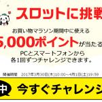【連続当選!】楽天 最大5,000ポイントが当たるスロットチャンスは高確率で当たる!