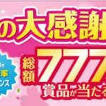 【ココカラファイン】総額777万円の賞品が当たる!春の大感謝祭キャンペーン!