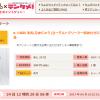 【100%還元】小岩井 生乳ヨーグルトクリーミー脂肪0 400g 実質無料モニター募集中!