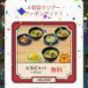 【吉野家アプリ】4周目到達で無料クーポンゲット!全国吉野家巡りの旅