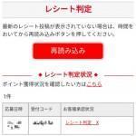 【ファミマフードポイント】レシート判定結果出た!ファミチキはフードポイント対象外!