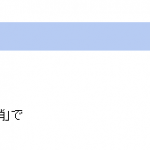 【立会外分売】インソース当選!
