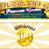 【モッピー】プレミアムガチャで100ポイント当たった!