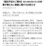 【ドコモ 歩いておトク】SO-04H/SO-01J 歩数が増えない不具合がやっと復旧予定!