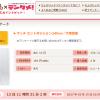 【100%還元】マッチ セットポジション240ml×2本 実質無料モニター募集中!