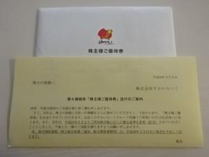 201703スカイラーク株主優待 (1)