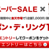 【 ポン・デ・リング1個無料クーポン】楽天スーパーSALE×ミスタードーナツ キャンペーンにエントリーしてみた!