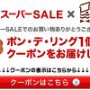 【楽天スーパーSALE×ミスタードーナツ】ポン・デ・リング1個無料クーポンが配信された!