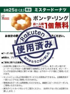 【楽天ポイントカード】325 ポン・デ・リング1個無料クーポン (1)