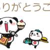 【楽天スーパーSALE】1,000円以上購入でポン・デ・リング無料クーポン権利獲得!