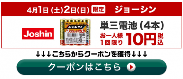 ジョーシン単三電池10円クーポン