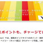 【Polletカード】想像以上に使い勝手は良いがネットショッピング利用時のカード名義について!