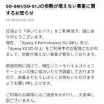 【ドコモ 歩いておトク】SO-04H/SO-01J 歩数が増えない不具合発生!