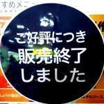 【ショック!!】チキンタツタ販売終了してた!dポイントで購入ならず!