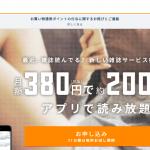 【31日間無料お試し】楽天マガジンをはじめてみた!ポイントサイト経由でおトクに!