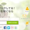 【初心者必見!!】初めてのポイントサイトはポイントタウンがおすすめ!